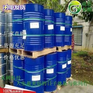 湖北永阔主打产品594-65-0氯氟醚菊酯  欢迎询价