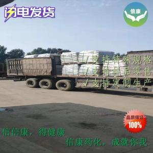 信康主打产品对苯二异氰酸酯(PPDI)欢迎询价 产品图片