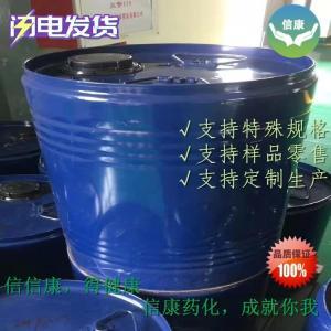 信康主打产品氢氧化胆碱欢迎询价 产品图片