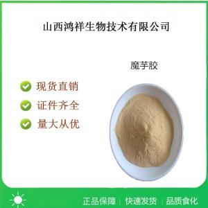 食品级魔芋胶使用方法