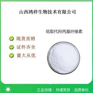 食品级低取代羟丙基纤维素产品用法