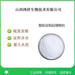 食品级复配豆制品增稠剂产品用法