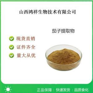 食品级茄子提取物产品用法