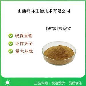 食品级银杏叶提取物产品用法
