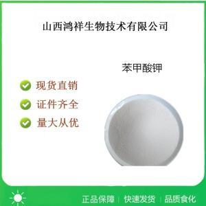 食品级苯甲酸钾产品用法 产品图片