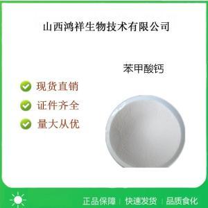 食品级苯甲酸钙产品用法 产品图片
