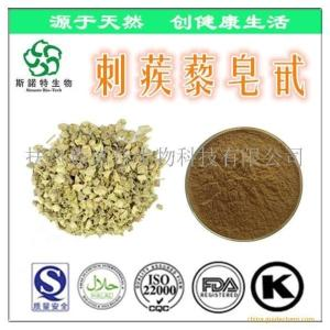 刺蒺藜皂苷 20%刺蒺藜皂甙 白蒺藜提取物 厂家供应