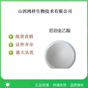 食品级尼泊金乙酯产品用法 产品图片