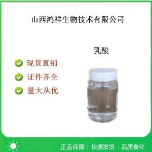 食品级乳酸产品用法 产品图片