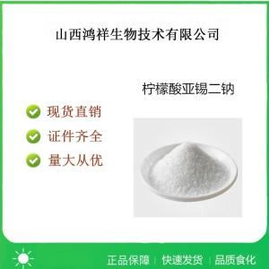 食品级柠檬酸亚锡二钠产品用法 产品图片