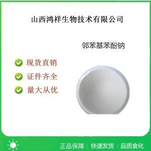 食品级邻苯基苯酚钠产品用法