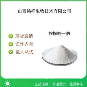 食品级柠檬酸一钠产品用法