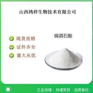 食品级偏酒石酸产品用法