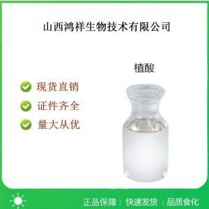 食品级植酸产品用法