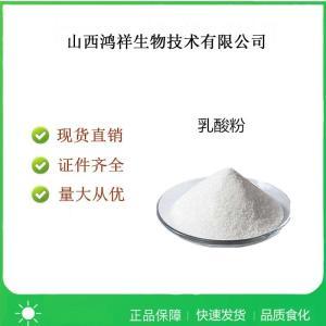 食品级乳酸粉产品用法