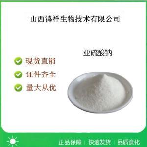 食品级亚硫酸钠产品用法