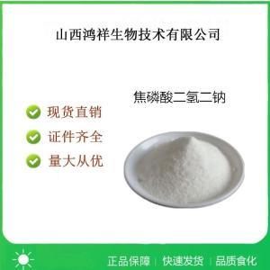 食品级焦磷酸二氢二钠产品用法