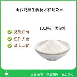 食品级101果汁澄清剂产品用法