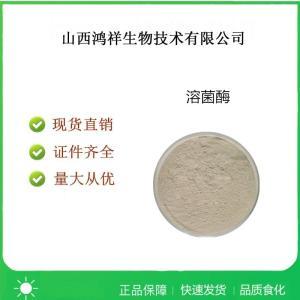 食品级溶菌酶产品用法