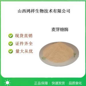 食品级麦芽糖酶产品用法