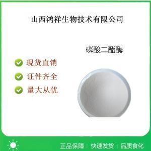 食品级磷酸二酯酶产品用法