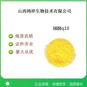 食品级辅酶Q10产品用法