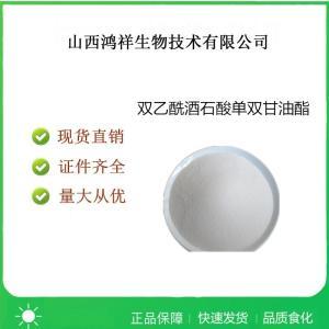 食品级双乙酰酒石酸单双甘油酯产品用法