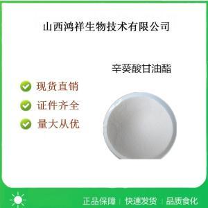 食品级辛葵酸甘油酯产品用法