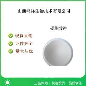 食品级硬脂酸钾产品用法