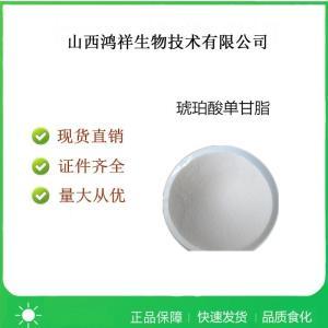 食品级琥珀酸单甘脂产品用法