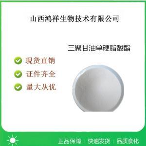 食品级三聚甘油单硬脂酸酯产品用法