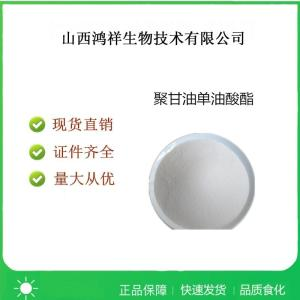 食品级聚甘油单油酸酯产品用法