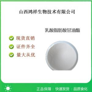食品级乳酸脂肪酸甘油酯产品用法