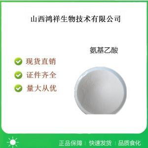 食品级氨基乙酸产品用法