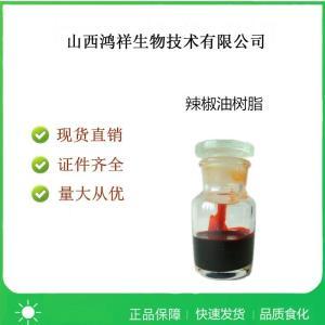 食品级辣椒油树脂 辣椒精产品用法