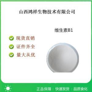 食品级维生素B1 硫胺素产品用量 产品图片
