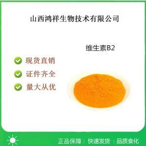 食品级维生素B2 核黄素产品用量 产品图片