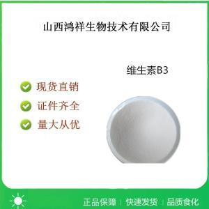 食品级维生素B3 烟酸产品用量 产品图片
