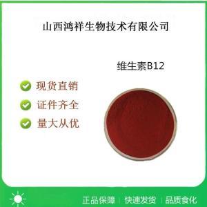 食品级维生素B12 氰钴胺素产品用量 产品图片