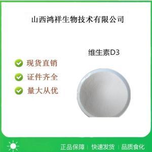 食品级维生素D3产品用量 产品图片