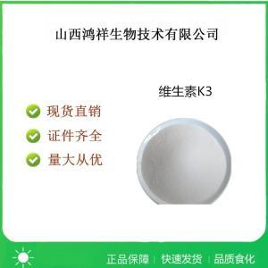 食品级维生素K3产品用量 产品图片