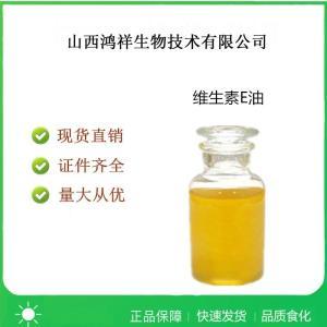 食品级维生素E油产品用量 产品图片