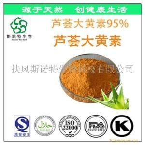 热销大黄素95% 芦荟大黄素 现货包邮 芦荟提取物