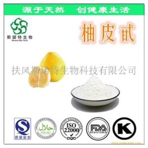 柚皮甙 柚皮苷98% 源头厂家 现货包邮 柚皮提取物
