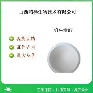 食品级维生素B7 维生素H产品用量 产品图片