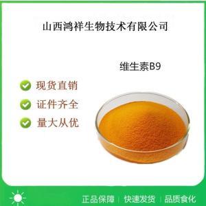 食品级维生素B9 维生素M 叶酸产品用量 产品图片