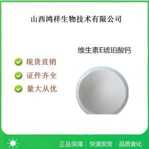 食品级维生素E琥珀酸钙产品用量 产品图片