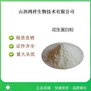食品级花生蛋白粉产品用法