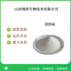 食品级甜菜碱产品用法