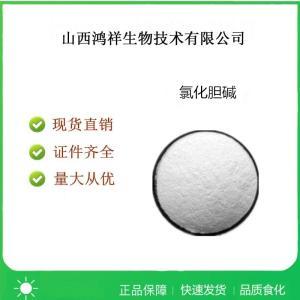 食品级氯化胆碱产品用法